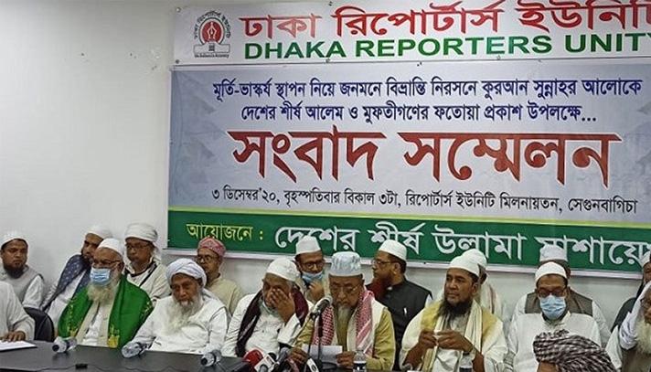 'ইসলামে ভাস্কর্য ও মূর্তি উভয়ই নিষিদ্ধ'